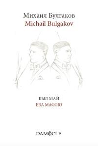 bulgakov_era_maggio