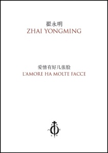 zhai_yongming_