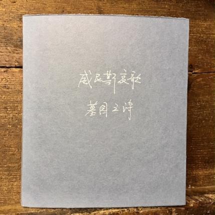 Yang Lian / Sean Chen